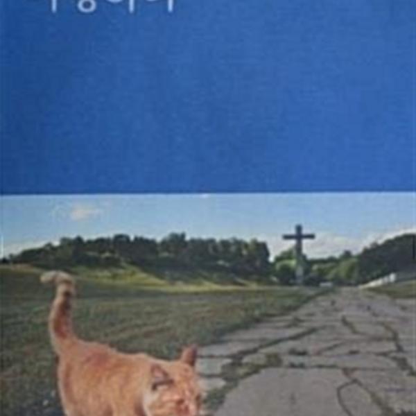 고양이를 여행하다 : 제5회 ´고양이의 날´ 기획전 [동물도서]