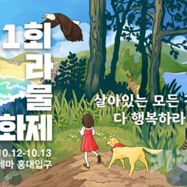 (포스터) 제1회 카라 동물영화제 640x310 [사진그림류]