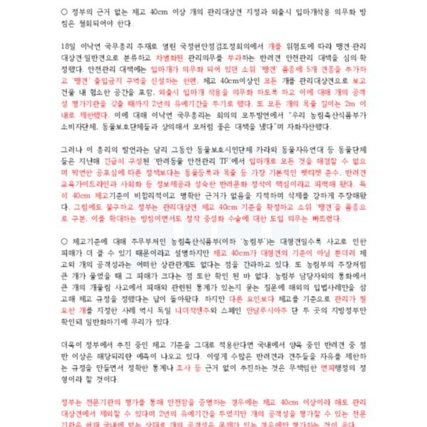 (논평) 체고40 철회하라 [문서류]