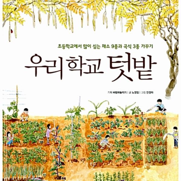 우리 학교 텃밭 : 초등학교에서 많이 심는 태소 9종과 곡식 3종 가꾸기 [동물도서]