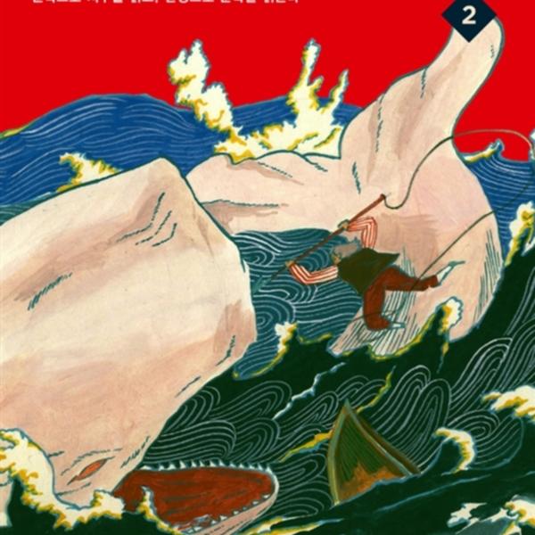 세계 문학 속 지구 환경 이야기 : 문학으로 지구를 읽고, 환경으로 문학을 읽는다.2 [동물도서]