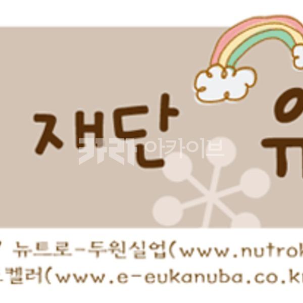 [2004.09.10] 아름품 아름다운재단 유기견돕기 가을맞이 대 바자회 개최(이후 온라인 바자회)
