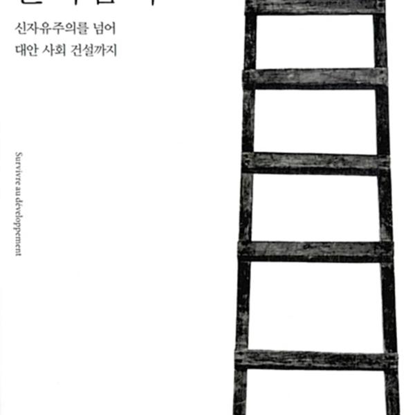 발전에서 살아남기 : 신자유주의를 넘어 대안 사회 건설까지 [동물도서]
