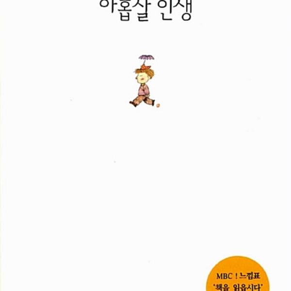 (위기철 소설)아홉살 인생 [동물도서]