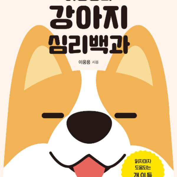 이웅용의 강아지 심리백과 : (입양부터 훈련까지 우리 아이 행복한 댕댕이로 키우는)  [동물도서]