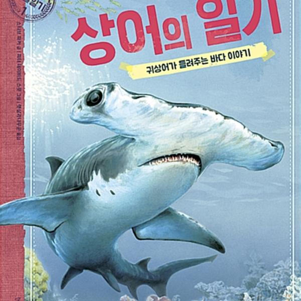 상어의 일기 : 귀상어가 들려주는 바다 이야기 [동물도서]