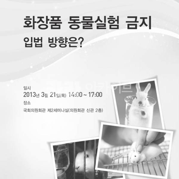 [참고] 국회토론회 자료집-화장품 동물실험 금지 입법 방향은? [문서류]