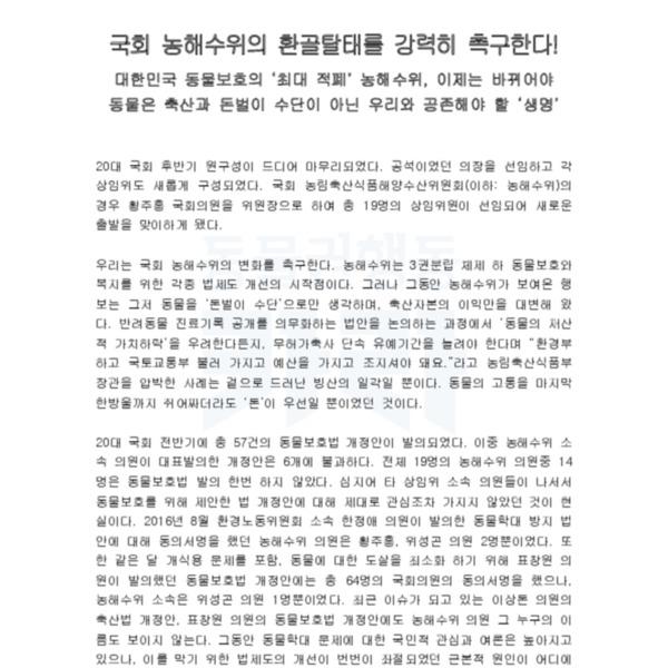 (기자회견문) 국회 농해수위 환골탈태 촉구 기자회견 [문서류]