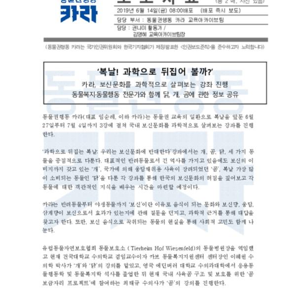 [보도자료]카라 동물권 더배움(복날) [문서류]