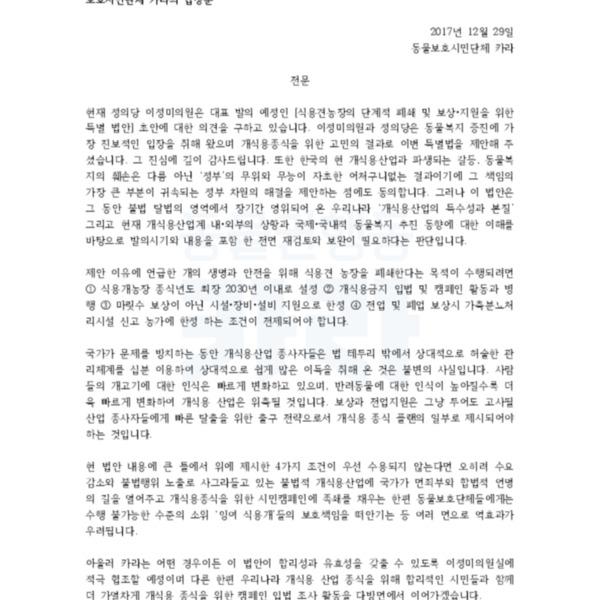 (입장문) 이정미의원실 개식용특별법에 대한 카라 입장 [문서류]