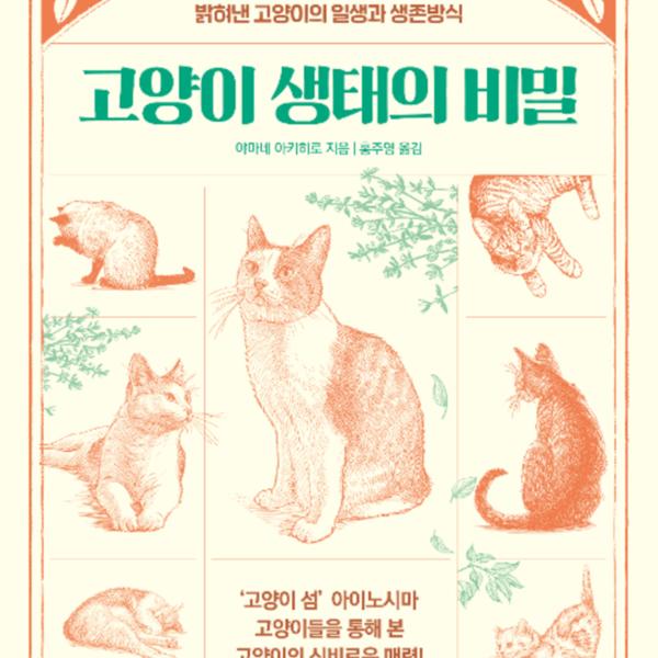 고양이 생태의 비밀 : 고양이 생태학자가 7년간의 현장조사로 밝혀낸 고양이의 일생과 생존방식 [동물도서]