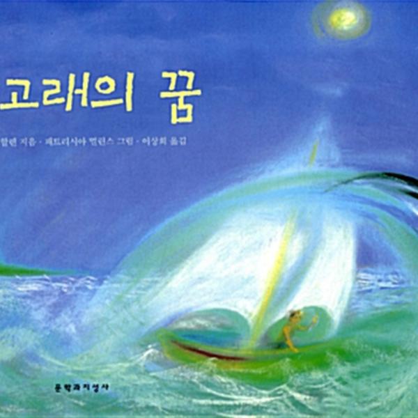 돌고래의 꿈 [동물도서]