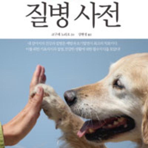 (내 강아지를 위한) 질병 사전 [동물도서]