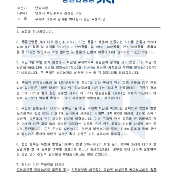 [공문]구제역 예방적 살처분 확대실시 중단 요청의 건 안성시(수신) [문서류]