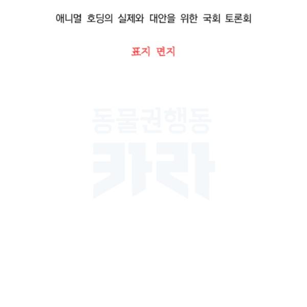 (자료집) 애니멀 호딩의 실제와 대안을 위한 국회 토론회 자료집 [도서간행물류]