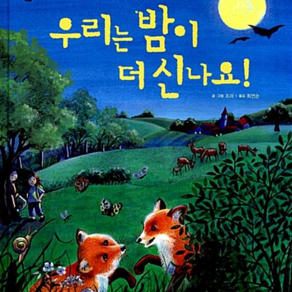 우리는 밤이 더 신나요! : 밤살이동물의 신기한 이야기 [동물도서]