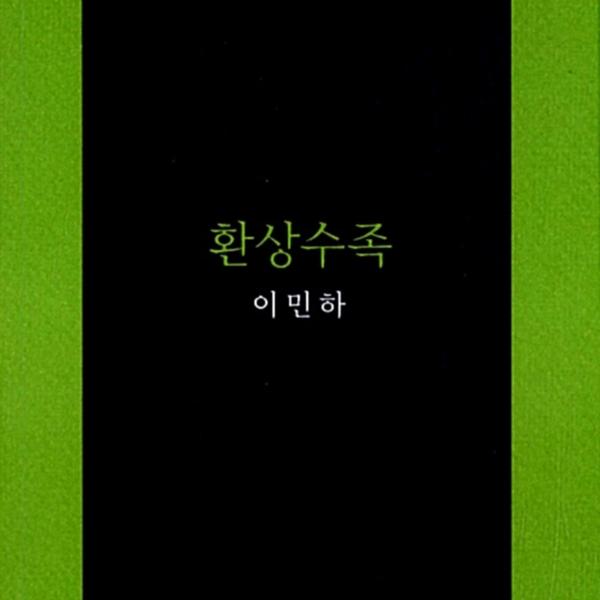 환상수족 [동물도서]