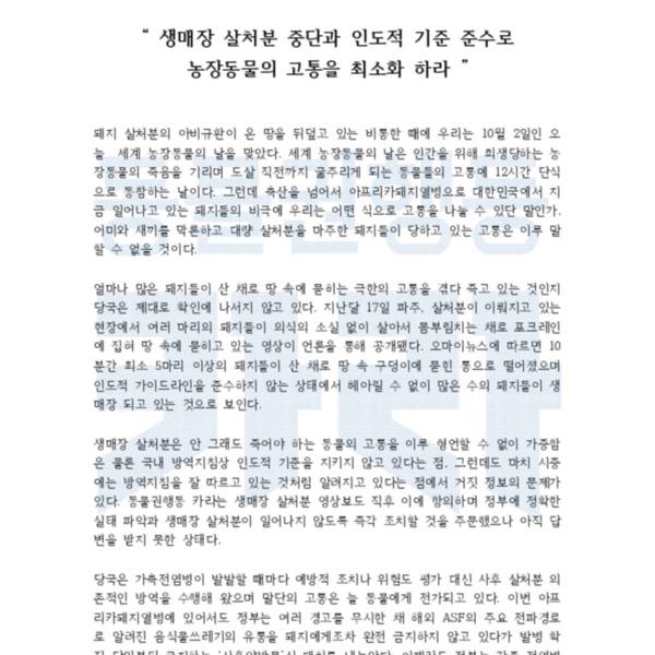 [기자회견문] 세계농장동물의날 생매장 살처분 반대 [문서류]