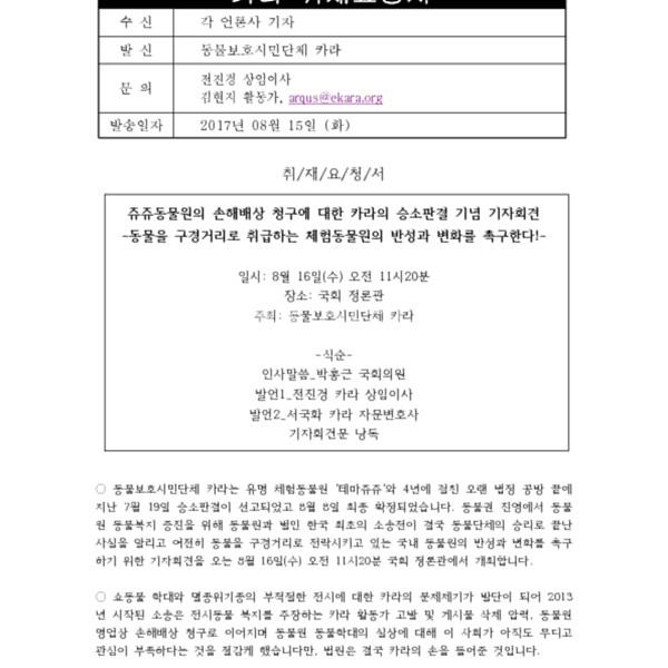 쥬쥬 기자회견 취재요청 체험동물원의 반성과 전환 촉구 [문서류]