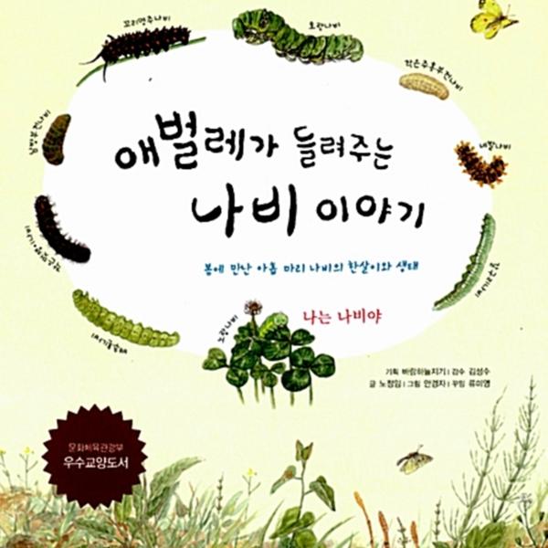 애벌레가 들려주는 나비 이야기 : 봄에 만난 아홉 마리 나비의 한살이와 생태 [동물도서]