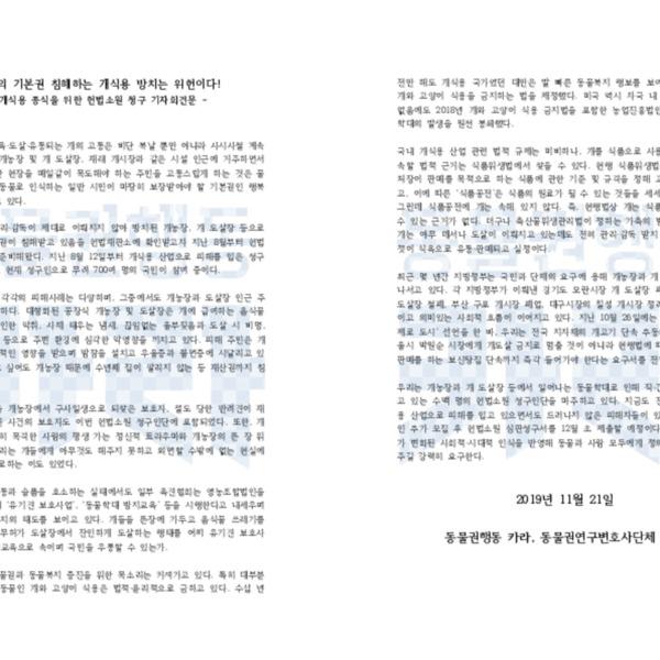 [기자회견문]개식용 종식을 위한 헌법소원 청구 기자회견 [문서류]