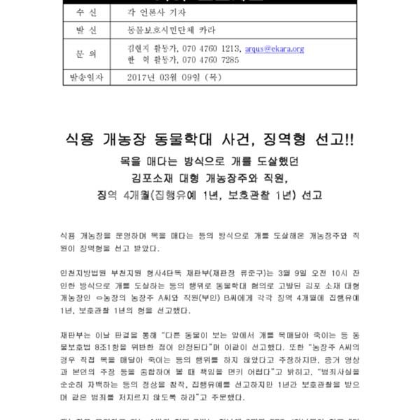 [보도자료] 김포개농장사건1심- 식용 개농장 동물학대 사건, 징역형 선고! [문서류]