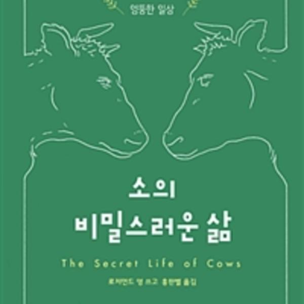 소의 비밀스러운 삶 : 명랑한 소들의 기발하고 엉뚱한 일상 [동물도서]