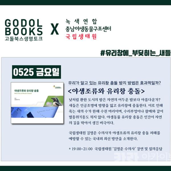 (카드뉴스) 고돌북스 5월 야생동물4 [문서류]