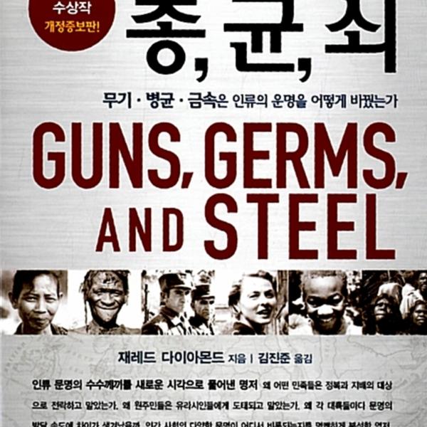 총, 균, 쇠 : 무기·병균·금속은 인류의 운명을 어떻게 바꿨는가 [동물도서]