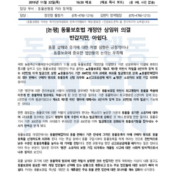 [논평]동보법 개정안 상임위 통과 [문서류]