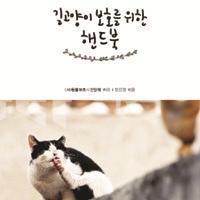 케어테이커를 위한 TNR 가이드북 : 길고양이 보호를 위한 핸드북 [도서간행물류]