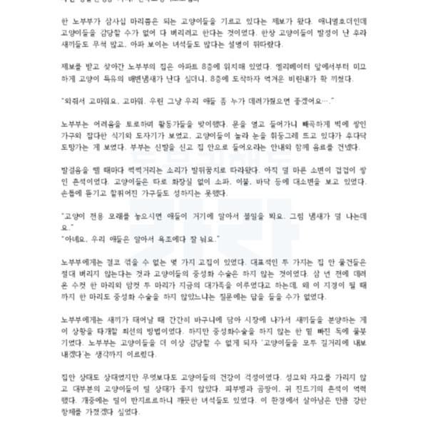 (원고) 애니멀피플 안산 애니멀호딩 고양이 구조 [문서류]