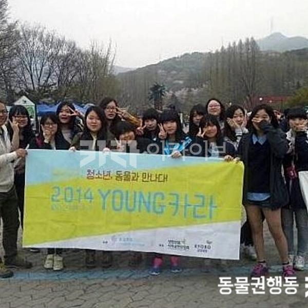 2014 영카라 프로그램 여섯번째 교육 - 서울대공원 조사 [사진그림류]