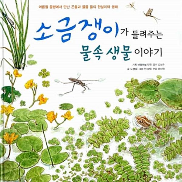 소금쟁이가 들려주는 물속 생물 이야기 : 여름철 둠벙에서 만난 곤충과 물풀 들의 한살이와 생태 [동물도서]