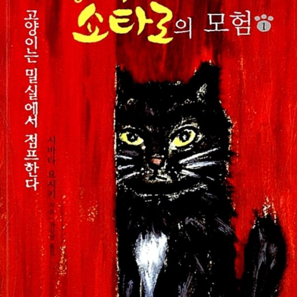 고양이 탐정 쇼타로의 모험.1 : 고양이는 밀실에서 점프한다 [동물도서]