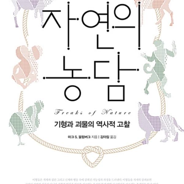 자연의 농담 : 기형과 괴물의 역사적 고찰 [동물도서]