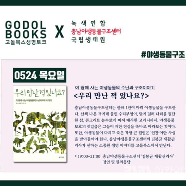 (카드뉴스) 고돌북스 5월 야생동물3 [문서류]