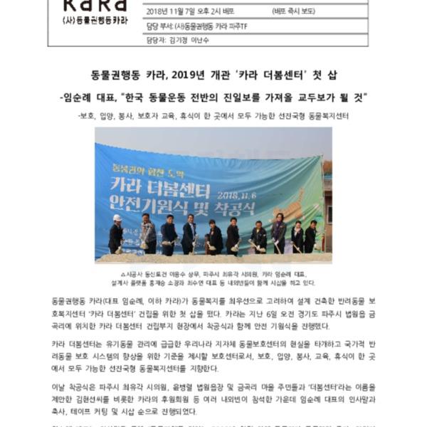 (보도자료) '한국 동물운동의 진일보를 가져올 것' 11월 6일 '카라 더봄센터' 첫 삽 [문서류]