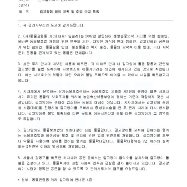 [공문]길고양이 불법포획 및 이동 금지요청 [문서류]