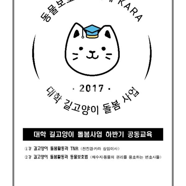 [자료집] 대학길고양이 돌봄사업 하반기 공동교육 [문서류]