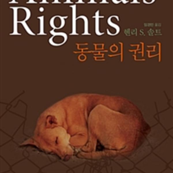 동물의 권리 = Animals´ rights [동물도서]