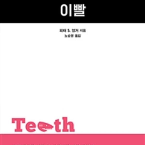 이빨 [동물도서]