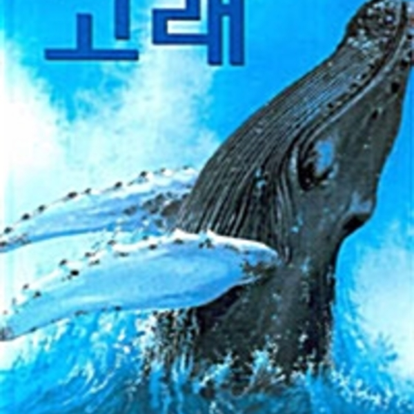 고래 [동물도서]