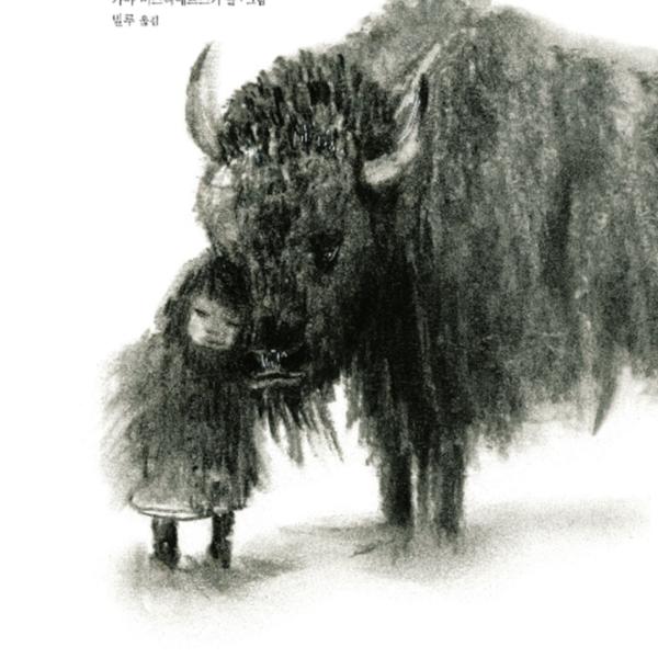 나의 들소 [동물도서]