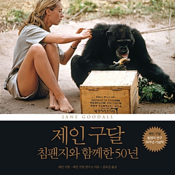 제인 구달, 침팬지와 함께한 50년 [동물도서]