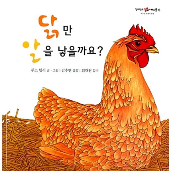 닭만 알을 낳을까요? [동물도서]