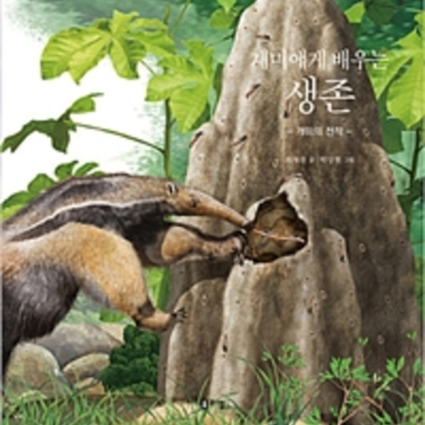 개미에게 배우는 생존 : 개미의 천적 [동물도서]