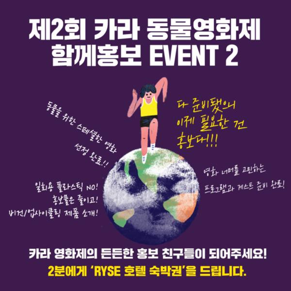 [이벤트]RYSE호텔집중홍보 [사진그림류]