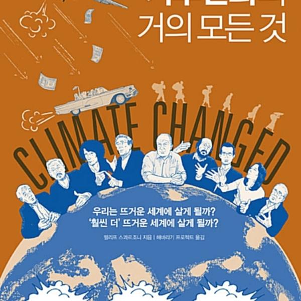 (만화로 보는) 기후변화의 거의 모든 것 [동물도서]