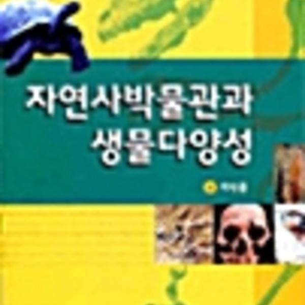 자연사 박물관과 생물 다양성 [동물도서]